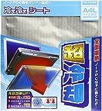 【2006年モデル】ELECOM 冷え冷えゲルシート(A4LノートPC対応) SX-A4L02