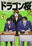 ドラゴン桜2(5) (モーニング KC)
