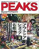 PEAKS(ピークス) 2020年 3月号