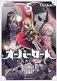 オーバーロード 不死者のOh! (5) (角川コミックス・エース)