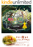 童話 健太と勇作の魔女との闘い (22世紀アート)