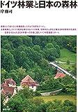 ドイツ林業と日本の森林