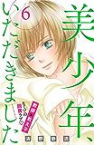 美少年、いただきました 分冊版(6) (姉フレンドコミックス)