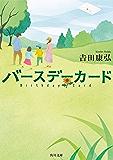 バースデーカード (角川文庫)