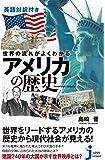 英語対訳付き 世界の流れがよくわかる アメリカの歴史 (じっぴコンパクト新書)