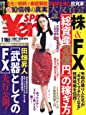 \en_SPA! (エン・スパ)2020年冬号1月16日号 (週刊SPA!(スパ)増刊)