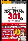 麻雀 定石「何切る」301選
