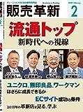 販売革新 2020年 02 月号 [雑誌] (■流通トップ-新時代への視点)
