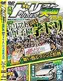 ドリフト天国 DVD Vol.85