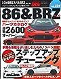ハイパーレブ Vol.224 トヨタ 86 & スバル BRZ No.10 (ニューズムック 車種別チューニング&ドレスアップ徹底ガイド)