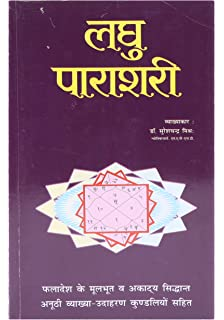 Astrology Book In Hindi