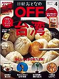 日経おとなのOFF 2019年4月号 [雑誌]