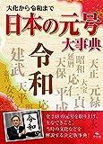 大化から令和まで 日本の元号大事典