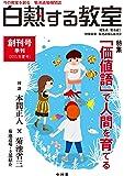 白熱する教室 no.01 (今の教室を創る 菊池道場機関誌)