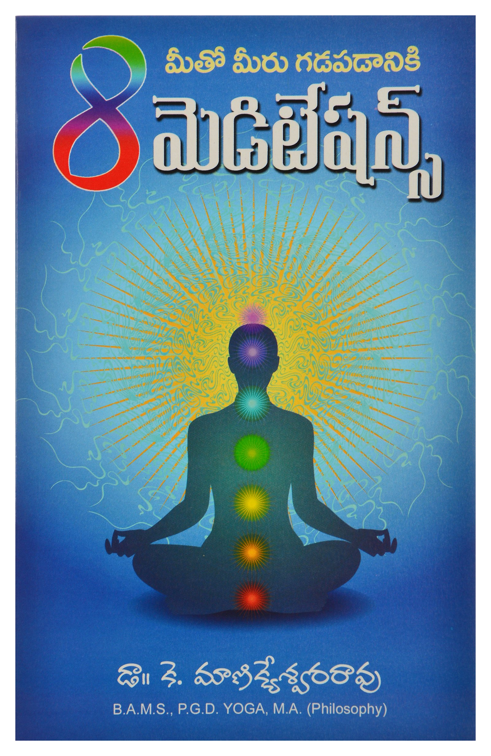 Buy Meditation (Telugu) Book Online at Low Prices in India ...