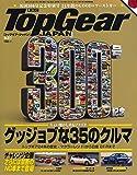 Top Gear JAPAN トップギア・ ジャパン 011