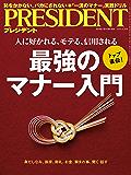 PRESIDENT (プレジデント) 2019年 4/29号 [雑誌]