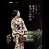 着物がもっと楽しめる 石田節子の着まわしと着付けの鉄則 NHK出版 あしたの生活