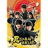 忍ジャニ参上! 未来への戦い 豪華版【初回限定生産】3枚組 Blu-ray/DVDセット