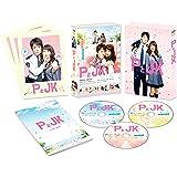 【Amazon.co.jp限定】PとJK 豪華版(初回限定生産)(オリジナルミニストラップ付) [Blu-ray]
