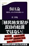 侮日論 「韓国人」はなぜ日本を憎むのか