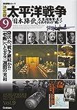 決定版太平洋戦争⑨日本降伏 天皇・陸海軍・米ソそれぞれの戦い (歴史群像シリーズ)
