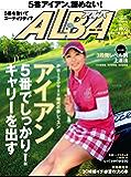 アルバトロス・ビュー No.704 [雑誌] ALBA