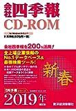 会社四季報CD-ROM 2019年1集 新春号 (<CDーROM>)