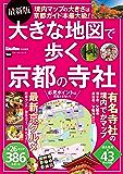 最新版 大きな地図で歩く京都の寺社 (ウォーカームック)