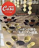 Casa BRUTUS特別編集 ニッポンが誇る「モダニズム建築」: 完全保存版トラベル・ガイド (マガジンハウスムック CASA BRUTUS)
