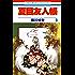 夏目友人帳 9 (花とゆめコミックス)