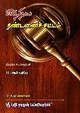 Indian Penal Code or Law of Crimes in TAMIL as amended by The Criminal Law (Amendment) Ordinance 2018, The Criminal Law (Amendment) Act 2013, The Code of Criminal Procedure (Amendment) Act 2005 and The Criminal Law (Amendment) Act 2005/இந்திய தண்டனை சட்டம் அல்லது குற்றங்கள் பற்றிய சட்டம் (தமிழில்)