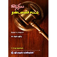 Indian Penal Code or Law of Crimes in TAMIL as amended by The Criminal Law (Amendment) Ordinance 2018, The Criminal Law (Amendment) Act 2013, The Code of Criminal Procedure (Amendment) Act 2005 and The Criminal Law (Amendment) Act 2005/இந்திய தண்டனை சட்டம் அல்லது குற்றங்கள் பற்றிய சட்டம் (தமிழில்)
