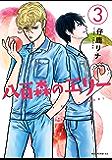 八百森のエリー(3) (モーニングコミックス)