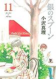 銀のスプーン(11) (Kissコミックス)