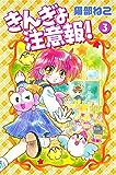 きんぎょ注意報!(3) (なかよしコミックス)