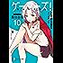 ゲーマーズ!10 天道花憐と不意打ちアップデート (富士見ファンタジア文庫)