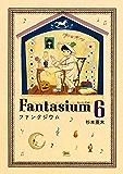 ファンタジウム(6) (モーニングコミックス)