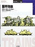 装甲列車 (オスプレイ・ミリタリー・シリーズ―世界の戦車イラストレイテッド)