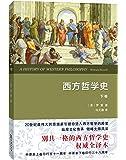 西方哲学史(下卷)(权威全译本)