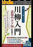 楽しく上達できる 川柳入門 表現のコツ50 コツがわかる本