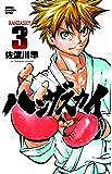 ハンザスカイ 3 (少年チャンピオン・コミックス)