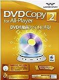 トランスゲート DVD Copy for All-Player 2 Mac