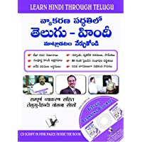 Learn Hindi Through Telugu(Telugu To Hindi Learning Course) (With Youtube AV): Grammatical Way