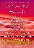 ザ・パワー・オブ・ザ・ハート 人生の本当の目的を探して (角川書店単行本)