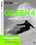 GREEN 4 -carving plug-in- (htsb0251)[スノーボード] [DVD]