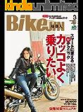 BikeJIN/培倶人(バイクジン) 2017年3月号 Vol.169[雑誌]