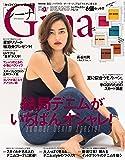 Gina 2018 Summer(JELLY 2018年7月号増刊) [雑誌]