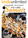 住まいの設計 2016 年 05・06 月号 [雑誌] (デジタル雑誌)