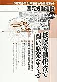 国際労働運動 vol.23(2017.8) 被曝労働拒否で闘い原発なくせ